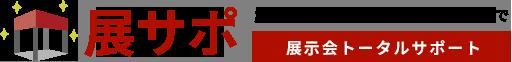 展サポ(展示会トータルサポート)関西ビジネスインフォメーション株式会社