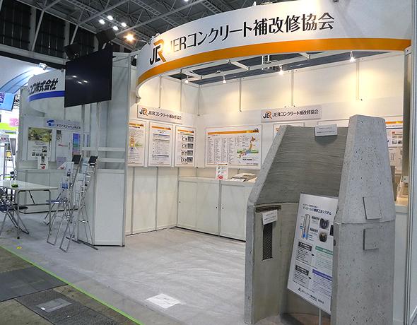 JERコンクリート補改修協会/日本ジッコウ株式会社